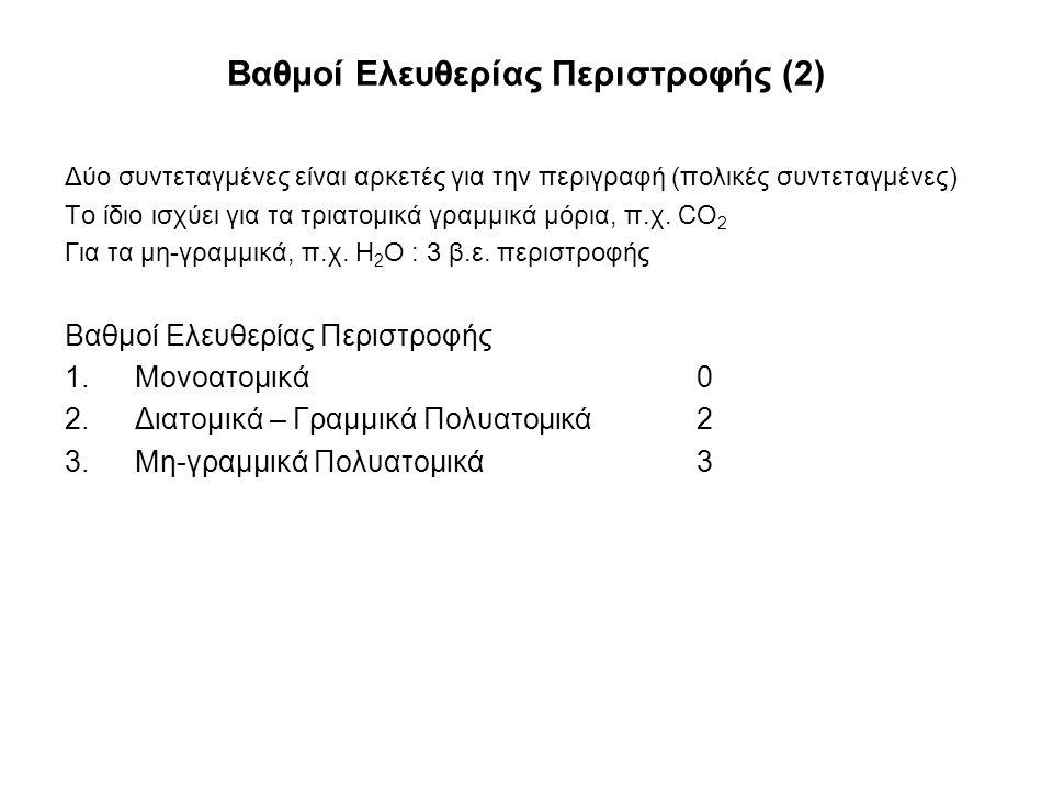 Δύο συντεταγμένες είναι αρκετές για την περιγραφή (πολικές συντεταγμένες) Το ίδιο ισχύει για τα τριατομικά γραμμικά μόρια, π.χ.