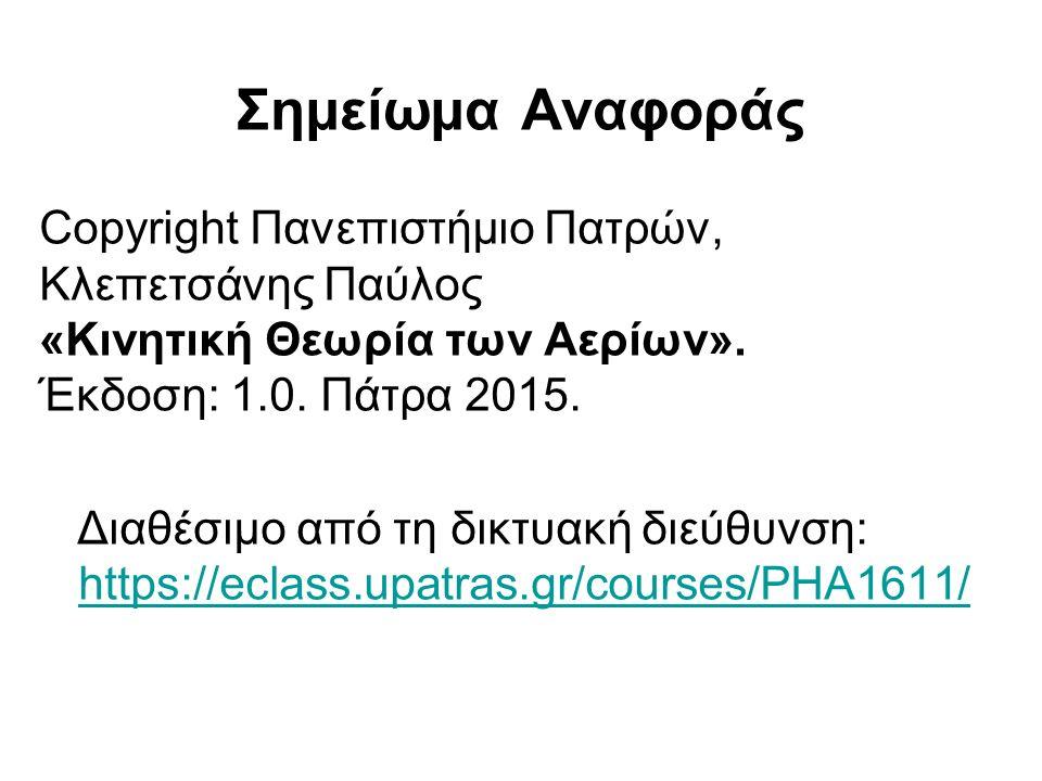 Σημείωμα Αναφοράς Copyright Πανεπιστήμιο Πατρών, Κλεπετσάνης Παύλος «Κινητική Θεωρία των Αερίων».