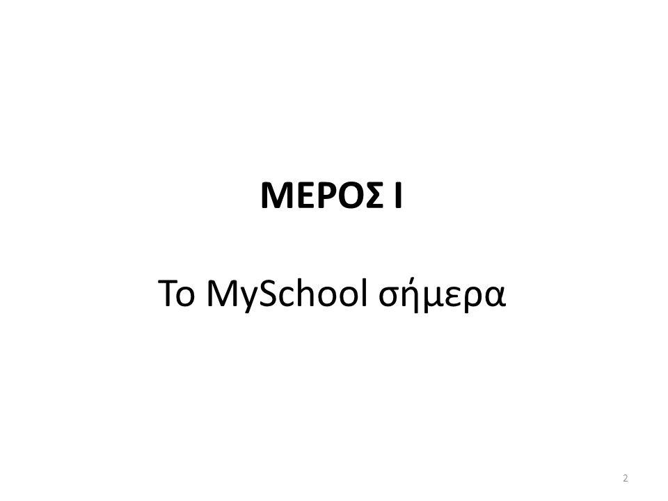 ΜΕΡΟΣ Ι Το MySchool σήμερα 2