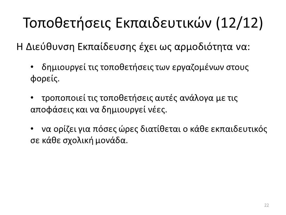 Τοποθετήσεις Εκπαιδευτικών (12/12) Η Διεύθυνση Εκπαίδευσης έχει ως αρμοδιότητα να: δημιουργεί τις τοποθετήσεις των εργαζομένων στους φορείς. τροποποιε