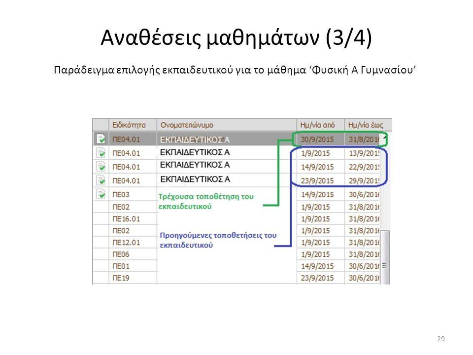 Αναθέσεις μαθημάτων (3/4) Παράδειγμα επιλογής εκπαιδευτικού για το μάθημα 'Φυσική Α Γυμνασίου' 29