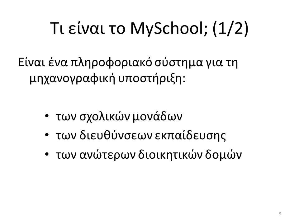 Τι είναι το MySchool; (1/2) Είναι ένα πληροφοριακό σύστημα για τη μηχανογραφική υποστήριξη: των σχολικών μονάδων των διευθύνσεων εκπαίδευσης των ανώτε