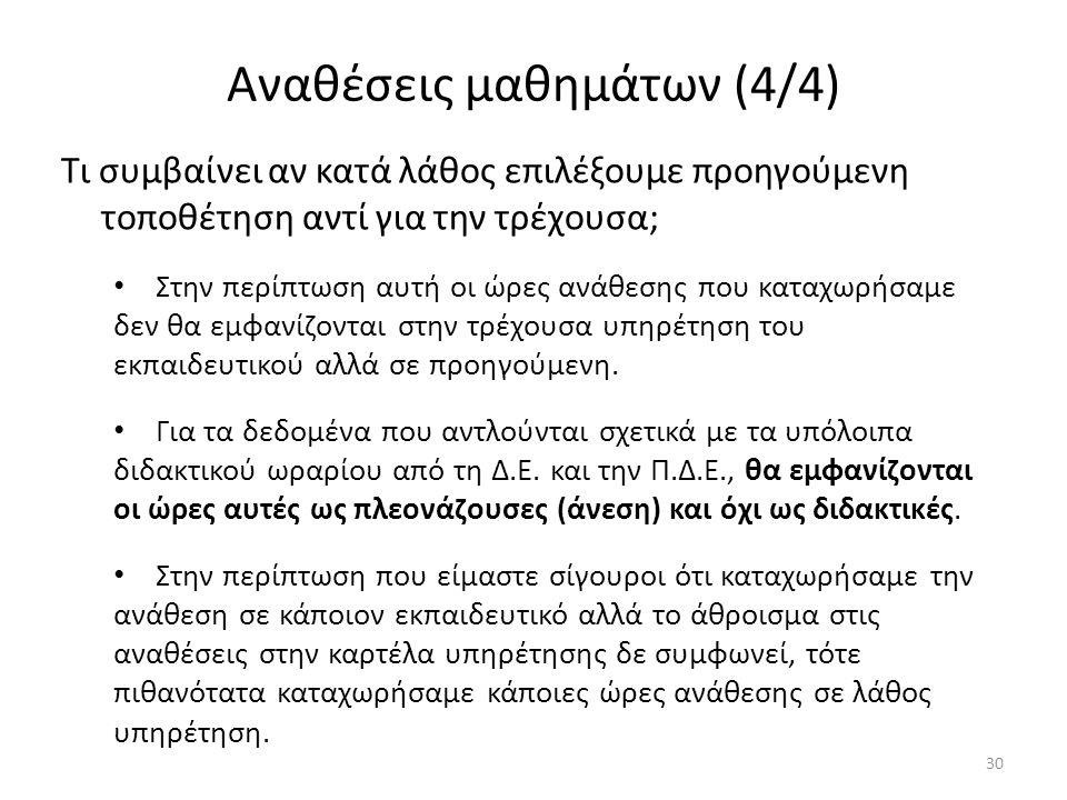 Αναθέσεις μαθημάτων (4/4) Τι συμβαίνει αν κατά λάθος επιλέξουμε προηγούμενη τοποθέτηση αντί για την τρέχουσα; Στην περίπτωση αυτή οι ώρες ανάθεσης που