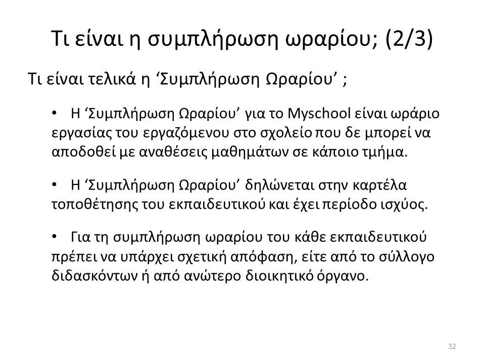 Τι είναι η συμπλήρωση ωραρίου; (2/3) Τι είναι τελικά η 'Συμπλήρωση Ωραρίου' ; Η 'Συμπλήρωση Ωραρίου' για το Myschool είναι ωράριο εργασίας του εργαζόμ