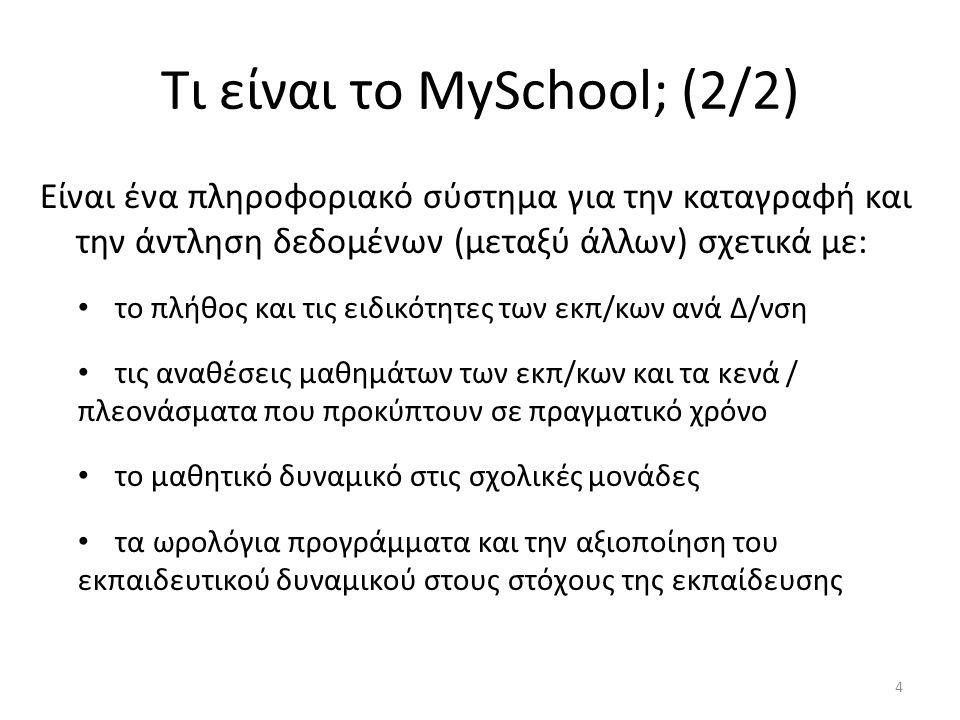Τι είναι το MySchool; (2/2) Είναι ένα πληροφοριακό σύστημα για την καταγραφή και την άντληση δεδομένων (μεταξύ άλλων) σχετικά με: το πλήθος και τις ει