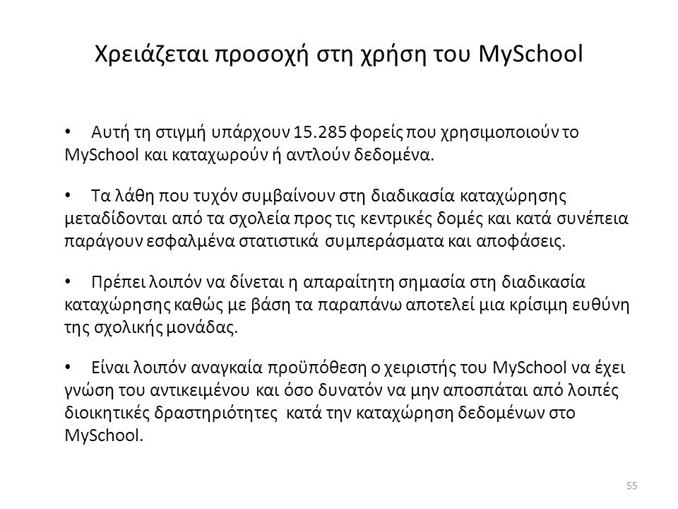 Χρειάζεται προσοχή στη χρήση του MySchool Αυτή τη στιγμή υπάρχουν 15.285 φορείς που χρησιμοποιούν το MySchool και καταχωρούν ή αντλούν δεδομένα. Τα λά