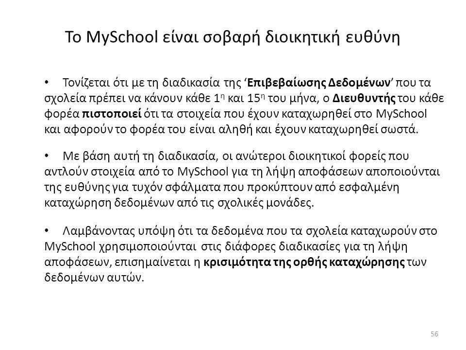 Το MySchool είναι σοβαρή διοικητική ευθύνη Τονίζεται ότι με τη διαδικασία της 'Επιβεβαίωσης Δεδομένων' που τα σχολεία πρέπει να κάνουν κάθε 1 η και 15