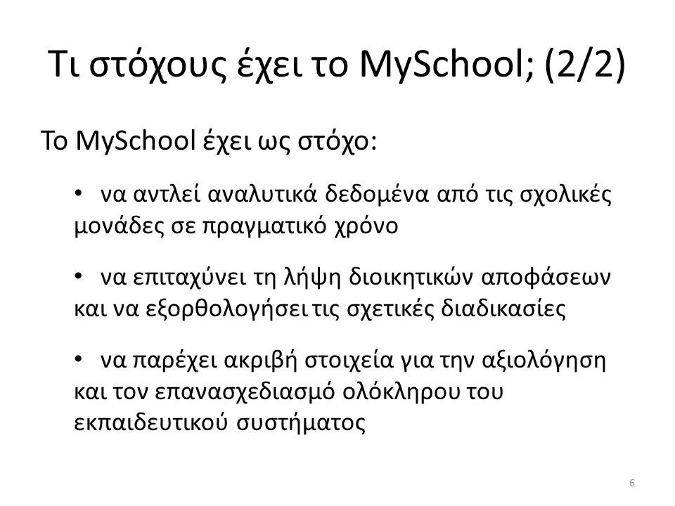 Τι στόχους έχει το MySchool; (2/2) Το MySchool έχει ως στόχο: να αντλεί αναλυτικά δεδομένα από τις σχολικές μονάδες σε πραγματικό χρόνο να επιταχύνει