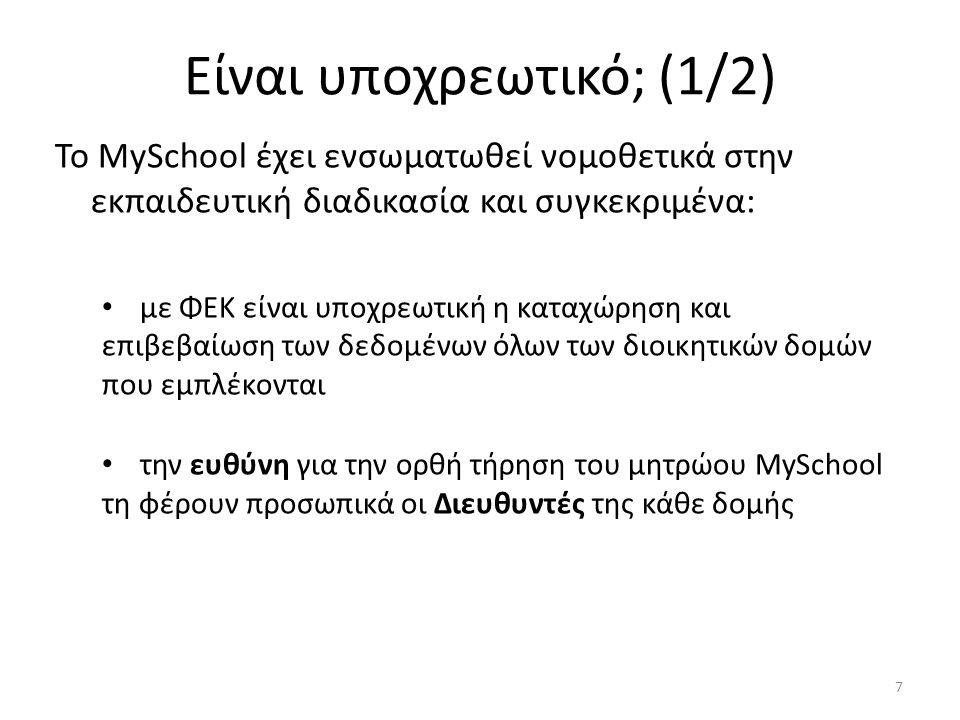 Είναι υποχρεωτικό; (1/2) Το MySchool έχει ενσωματωθεί νομοθετικά στην εκπαιδευτική διαδικασία και συγκεκριμένα: με ΦΕΚ είναι υποχρεωτική η καταχώρηση