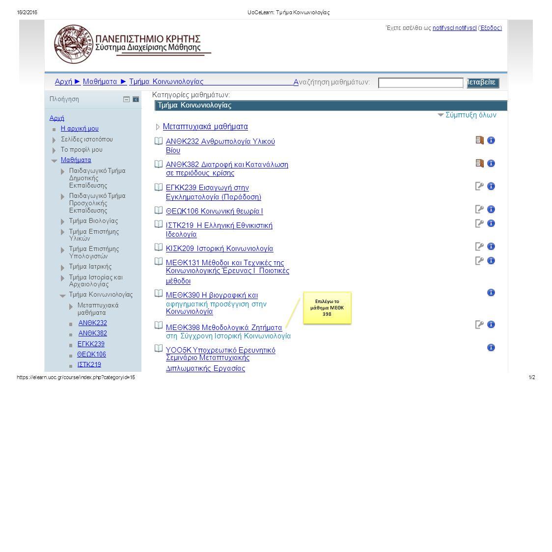 16/2/2016UoCeLearn: Τμήμα Κοινωνιολογίας σε περιόδους κρίσης Κοινωνιολογικής Έρευνας Ι  Ποιοτικές ΚοινωνιολογίαΚοινωνιολογία Σεµινάριο Μεταπτυχιακής https://elearn.uoc.gr/course/index.php?categoryid=151/21/2 Έχετε εισέλθει ως notifyscl notifyscl (Έξοδος)notifyscl notifysclΈξοδος) Αρχή ►Αρχή ► Μαθήματα ► Τμήμα Κοινωνιολογίας Αναζήτηση μαθημάτων: ΜεταβείτεΜαθήματα ►Τμήμα Κοινωνιολογίας Α Πλοήγηση Κατηγορίες μαθημάτων: Τμήμα Κοινωνιολογίας Αρχή Η αρχική μου Σελίδες ιστοτόπου Το προφίλ μου Μαθήματα Παιδαγωγικό Τμήμα Δημοτικής Εκπαίδευσης Παιδαγωγικό Τμήμα Προσχολικής Εκπαίδευσης Τμήμα Βιολογίας Τμήμα Επιστήμης Υλικών Τμήμα Επιστήμης Υπολογιστών Τμήμα Ιατρικής Τμήμα Ιστορίας και Αρχαιολογίας Τμήμα Κοινωνιολογίας Μεταπτυχιακά μαθήματα ΑΝΘΚ232 ΑΝΘΚ382 ΕΓΚΚ239 ΘΕΩΚ106 ΙΣΤΚ219 Σύμπτυξη όλων Μεταπτυχιακά μαθήματα ΑΝΘΚ232 Ανθρωπολογία Υλικού Βίου ΑΝΘΚ382 Διατροφή και Κατανάλωση ΕΓΚΚ239 Εισαγωγή στην Εγκληματολογία (Παράδοση) ΘΕΩΚ106 Κοινωνική θεωρία I ΙΣΤΚ219 Η Ελληνική Εθνικιστική Ιδεολογία ΚΙΣΚ209 Ιστορική Κοινωνιολογία ΜΕΘΚ131 Μέθοδοι και Τεχνικές της μέθοδοι ΜΕΘΚ390 Η βιογραφική και ΜΕΘΚ390 Η βιογραφική και αφηγηματική προσέγγιση στην ΜΕΘΚ398 Μεθοδολογικά Ζητήματα ΜΕΘΚ398 Μεθοδολογικά Ζητήματα στη Σύγχρονη Ιστορική Κοινωνιολογία ΥΟΟ5Κ Υποχρεωτικό Ερευνητικό ∆ιπλωµατικής Εργασίας Επιλέγω το μάθημα ΜΕΘΚ 398