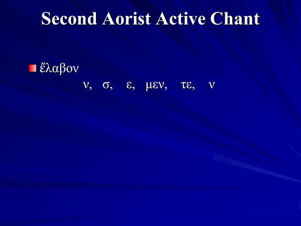 Second Aorist Active Chant ἔ λαβον ν, σ, ε, μεν, τε, ν
