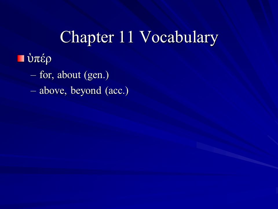 Chapter 11 Vocabulary ὑ πέρ –for, about (gen.) –above, beyond (acc.)