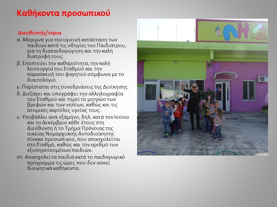 Καθήκοντα προσωπικού Διευθυντής/ντρια α. Μεριμνά για την υγιεινή κατάσταση των παιδιών κατά τις οδηγίες του Παιδιάτρου, για τη διαπαιδαγώγηση και την