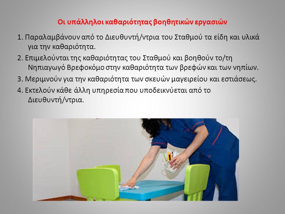 Οι υπάλληλοι καθαριότητας βοηθητικών εργασιών 1. Παραλαμβάνουν από το Διευθυντή/ντρια του Σταθμού τα είδη και υλικά για την καθαριότητα. 2. Επιμελούντ