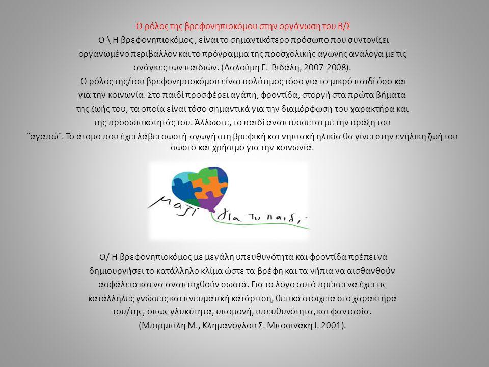 Ο ρόλος της βρεφονηπιοκόμου στην οργάνωση του Β/Σ Ο \ Η βρεφονηπιοκόμος, είναι το σημαντικότερο πρόσωπο που συντονίζει οργανωμένο περιβάλλον και το πρ