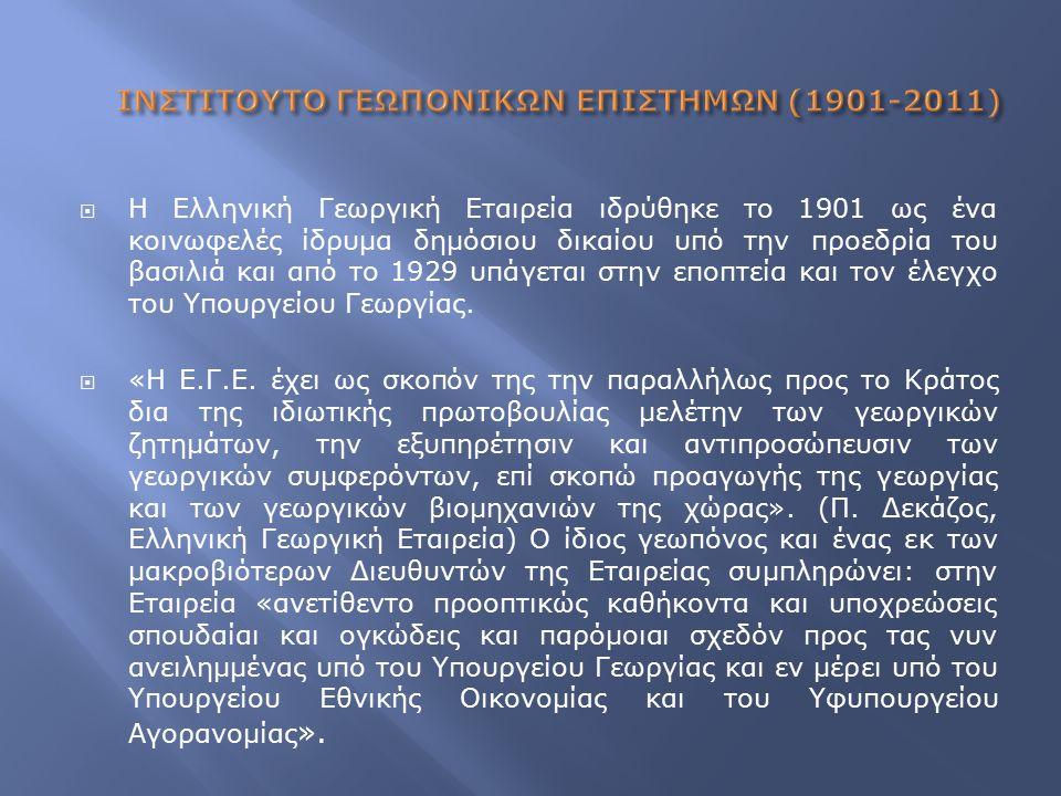  Η Ελληνική Γεωργική Εταιρεία ιδρύθηκε το 1901 ως ένα κοινωφελές ίδρυμα δημόσιου δικαίου υπό την προεδρία του βασιλιά και από το 1929 υπάγεται στην ε