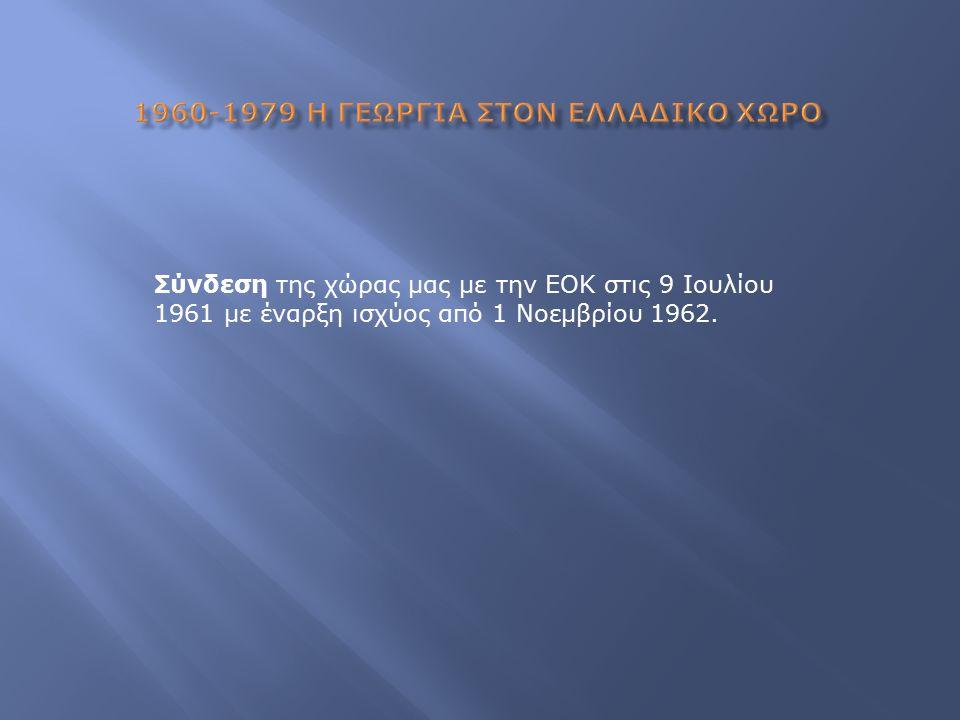 Σύνδεση της χώρας μας με την ΕΟΚ στις 9 Ιουλίου 1961 με έναρξη ισχύος από 1 Νοεμβρίου 1962.