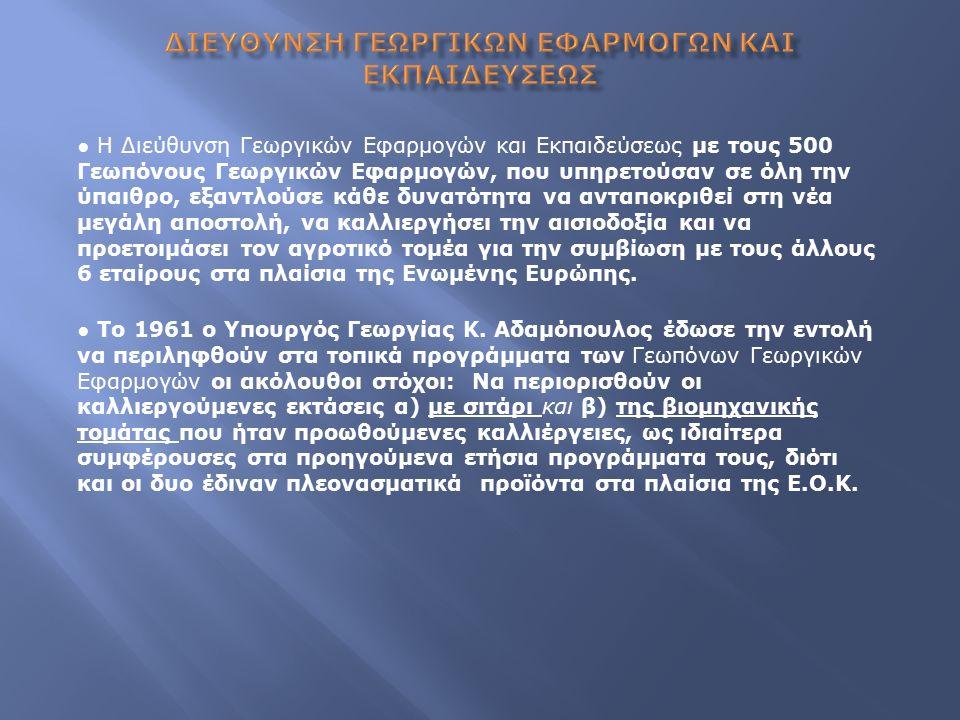 ● Η Διεύθυνση Γεωργικών Εφαρμογών και Εκπαιδεύσεως με τους 500 Γεωπόνους Γεωργικών Εφαρμογών, που υπηρετούσαν σε όλη την ύπαιθρο, εξαντλούσε κάθε δυνα