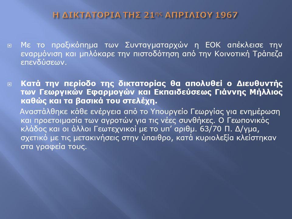  Με το πραξικόπημα των Συνταγματαρχών η ΕΟΚ απέκλεισε την εναρμόνιση και μπλόκαρε την πιστοδότηση από την Κοινοτική Τράπεζα επενδύσεων.  Κατά την πε