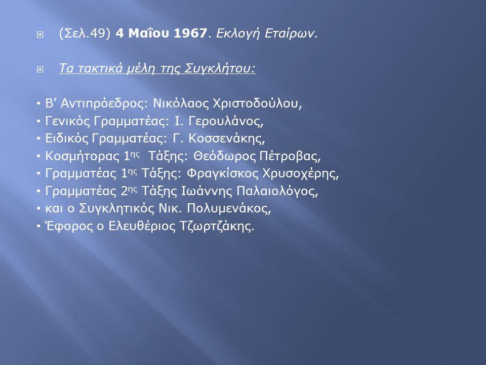  (Σελ.49) 4 Μαΐου 1967. Εκλογή Εταίρων.  Τα τακτικά μέλη της Συγκλήτου: ▪ Β' Αντιπρόεδρος: Νικόλαος Χριστοδούλου, ▪ Γενικός Γραμματέας: Ι. Γερουλάνο