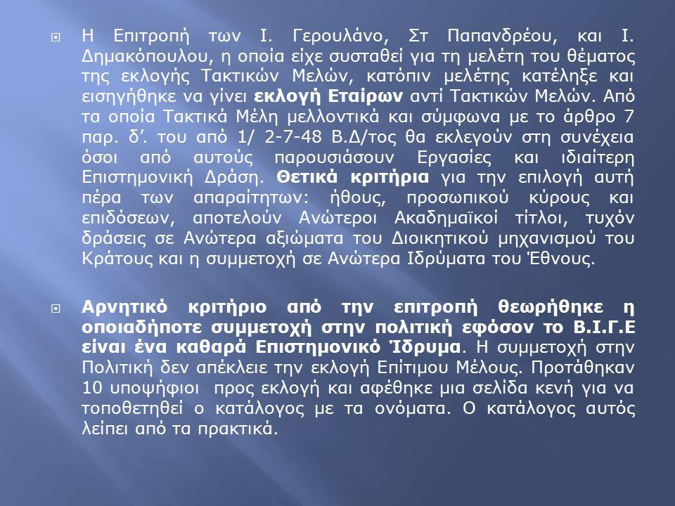  Η Επιτροπή των Ι. Γερουλάνο, Στ Παπανδρέου, και Ι. Δημακόπουλου, η οποία είχε συσταθεί για τη μελέτη του θέματος της εκλογής Τακτικών Μελών, κατόπιν