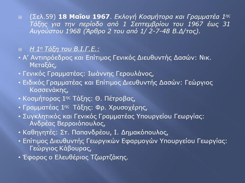  (Σελ.59) 18 Μαΐου 1967. Εκλογή Κοσμήτορα και Γραμματέα 1 ης Τάξης για την περίοδο από 1 Σεπτεμβρίου του 1967 έως 31 Αυγούστου 1968 (Άρθρο 2 του από