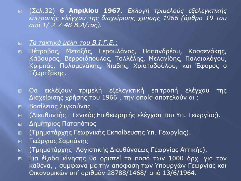  (Σελ.32) 6 Απριλίου 1967. Εκλογή τριμελούς εξελεγκτικής επιτροπής ελέγχου της διαχείρισης χρήσης 1966 (άρθρο 19 του από 1/ 2-7-48 Β.Δ/τος).  Τα τακ