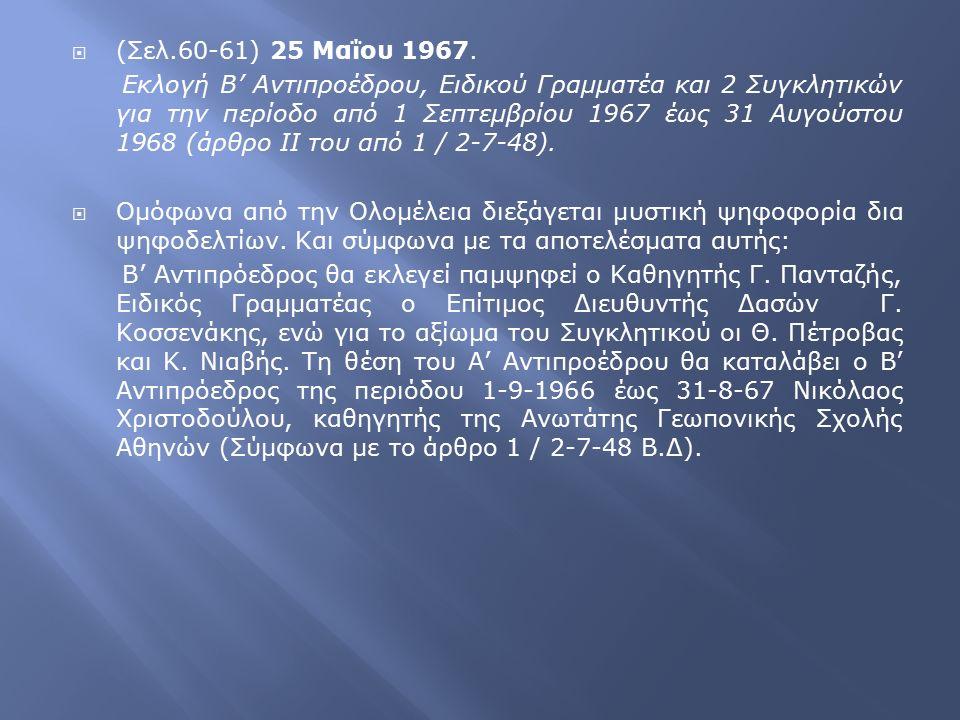 (Σελ.60-61) 25 Μαΐου 1967. Εκλογή Β' Αντιπροέδρου, Ειδικού Γραμματέα και 2 Συγκλητικών για την περίοδο από 1 Σεπτεμβρίου 1967 έως 31 Αυγούστου 1968