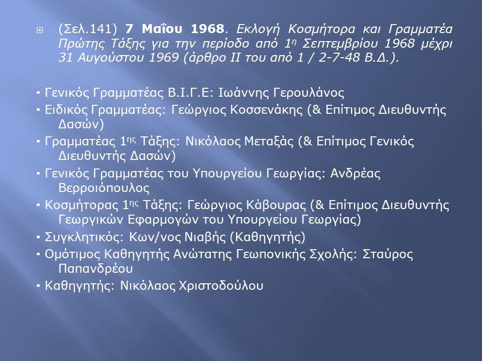  (Σελ.141) 7 Μαΐου 1968. Εκλογή Κοσμήτορα και Γραμματέα Πρώτης Τάξης για την περίοδο από 1 η Σεπτεμβρίου 1968 μέχρι 31 Αυγούστου 1969 (άρθρο ΙΙ του α