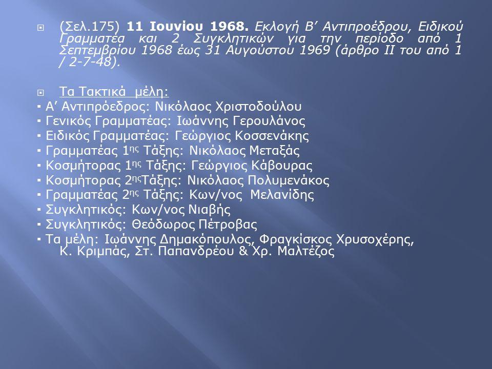  (Σελ.175) 11 Ιουνίου 1968. Εκλογή Β' Αντιπροέδρου, Ειδικού Γραμματέα και 2 Συγκλητικών για την περίοδο από 1 Σεπτεμβρίου 1968 έως 31 Αυγούστου 1969