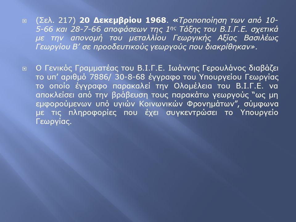  (Σελ. 217) 20 Δεκεμβρίου 1968. «Τροποποίηση των από 10- 5-66 και 28-7-66 αποφάσεων της 1 ης Τάξης του Β.Ι.Γ.Ε. σχετικά με την απονομή του μεταλλίου