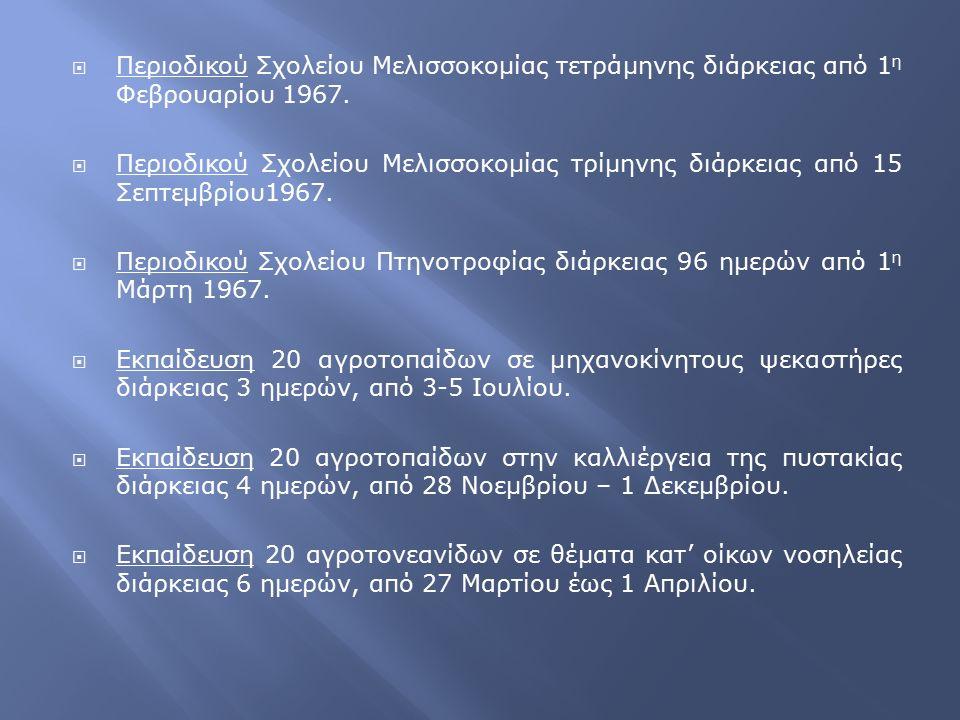  Περιοδικού Σχολείου Μελισσοκομίας τετράμηνης διάρκειας από 1 η Φεβρουαρίου 1967.  Περιοδικού Σχολείου Μελισσοκομίας τρίμηνης διάρκειας από 15 Σεπτε
