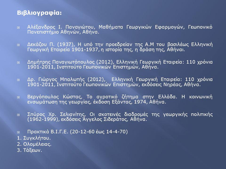 Βιβλιογραφία:  Αλέξανδρος Ι. Παναγιώτου, Μαθήματα Γεωργικών Εφαρμογών, Γεωπονικό Πανεπιστήμιο Αθηνών, Αθήνα.  Δεκάζου Π. (1937), Η υπό την προεδρεία