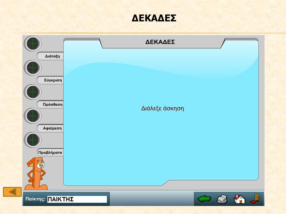 ΔΕΚΑΔΕΣ