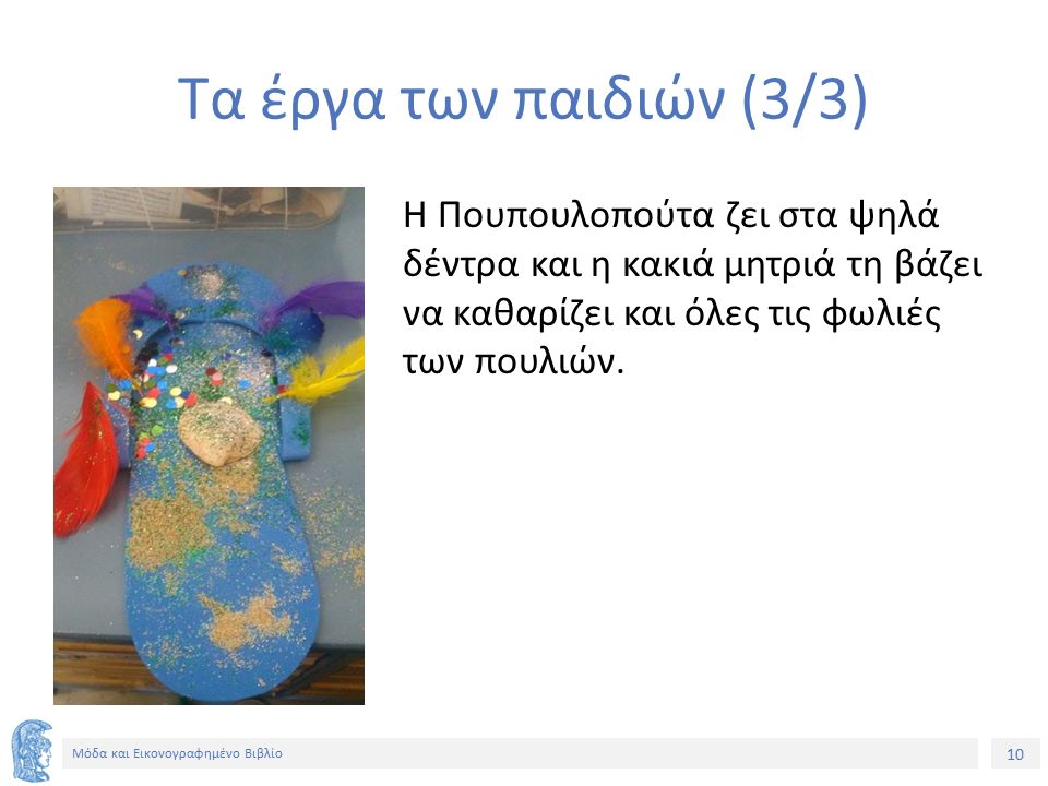 10 Μόδα και Εικονογραφημένο Βιβλίο Τα έργα των παιδιών (3/3) Η Πουπουλοπούτα ζει στα ψηλά δέντρα και η κακιά μητριά τη βάζει να καθαρίζει και όλες τις