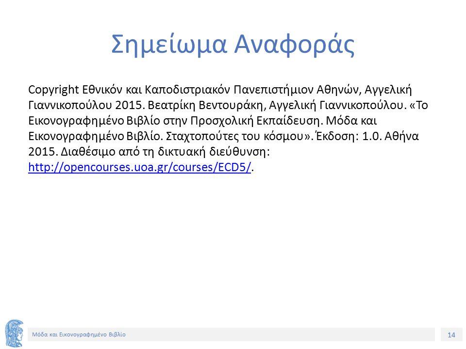 14 Μόδα και Εικονογραφημένο Βιβλίο Σημείωμα Αναφοράς Copyright Εθνικόν και Καποδιστριακόν Πανεπιστήμιον Αθηνών, Αγγελική Γιαννικοπούλου 2015.