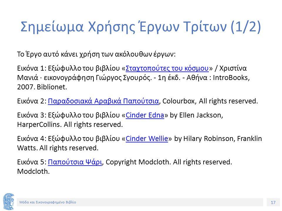 17 Μόδα και Εικονογραφημένο Βιβλίο Σημείωμα Χρήσης Έργων Τρίτων (1/2) Το Έργο αυτό κάνει χρήση των ακόλουθων έργων: Εικόνα 1: Εξώφυλλο του βιβλίου «Σταχτοπούτες του κόσμου» / Χριστίνα Μανιά · εικονογράφηση Γιώργος Σγουρός.