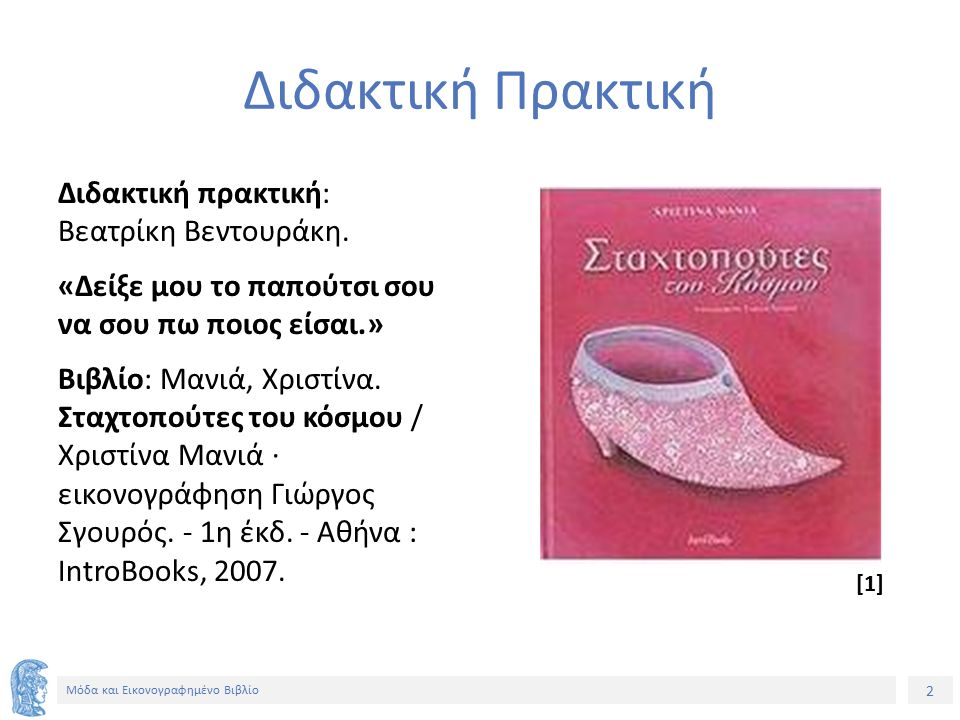 2 Μόδα και Εικονογραφημένο Βιβλίο Διδακτική Πρακτική Διδακτική πρακτική: Βεατρίκη Βεντουράκη. «Δείξε μου το παπούτσι σου να σου πω ποιος είσαι.» Βιβλί
