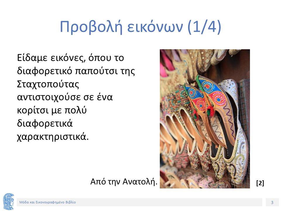 3 Μόδα και Εικονογραφημένο Βιβλίο Προβολή εικόνων (1/4) Είδαμε εικόνες, όπου το διαφορετικό παπούτσι της Σταχτοπούτας αντιστοιχούσε σε ένα κορίτσι με