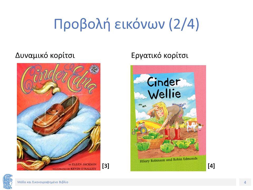 5 Μόδα και Εικονογραφημένο Βιβλίο Προβολή εικόνων (3/4) Μετά δείξαμε εικόνες διαφόρων περίεργων παπουτσιών και τα παιδιά μίλησαν για τις αντίστοιχες Σταχτοπούτες.