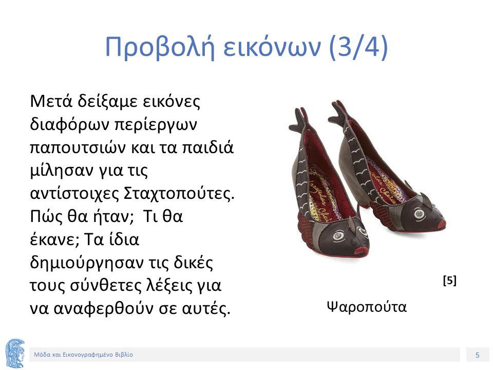 5 Μόδα και Εικονογραφημένο Βιβλίο Προβολή εικόνων (3/4) Μετά δείξαμε εικόνες διαφόρων περίεργων παπουτσιών και τα παιδιά μίλησαν για τις αντίστοιχες Σ