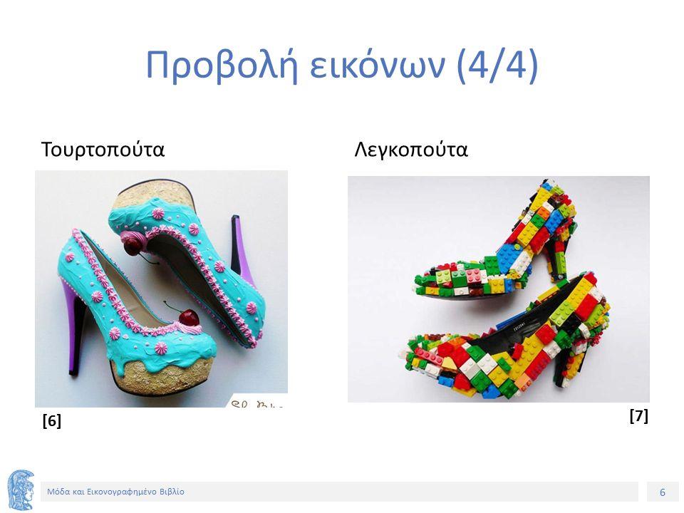 7 Μόδα και Εικονογραφημένο Βιβλίο Εικαστική δραστηριότητα Στη συνέχεια πρότειναν να δημιουργήσουν τα δικά τους παπούτσια για τις δικές τους Σταχτοπούτες.