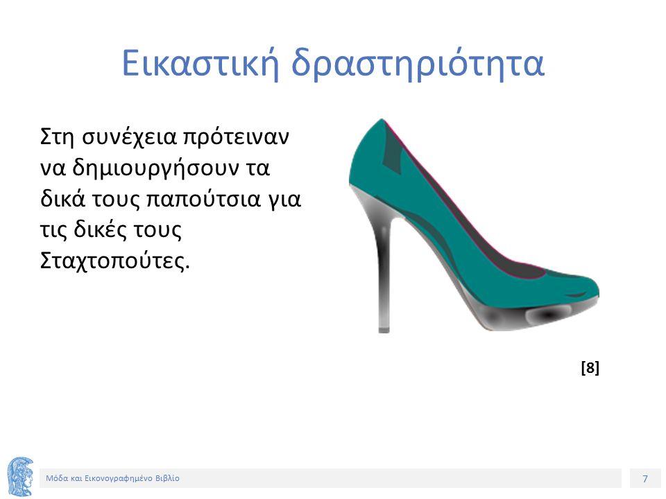 7 Μόδα και Εικονογραφημένο Βιβλίο Εικαστική δραστηριότητα Στη συνέχεια πρότειναν να δημιουργήσουν τα δικά τους παπούτσια για τις δικές τους Σταχτοπούτ
