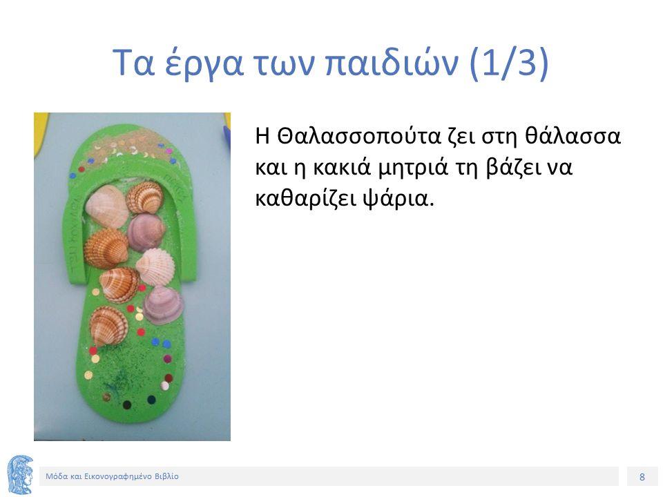 8 Μόδα και Εικονογραφημένο Βιβλίο Τα έργα των παιδιών (1/3) Η Θαλασσοπούτα ζει στη θάλασσα και η κακιά μητριά τη βάζει να καθαρίζει ψάρια.