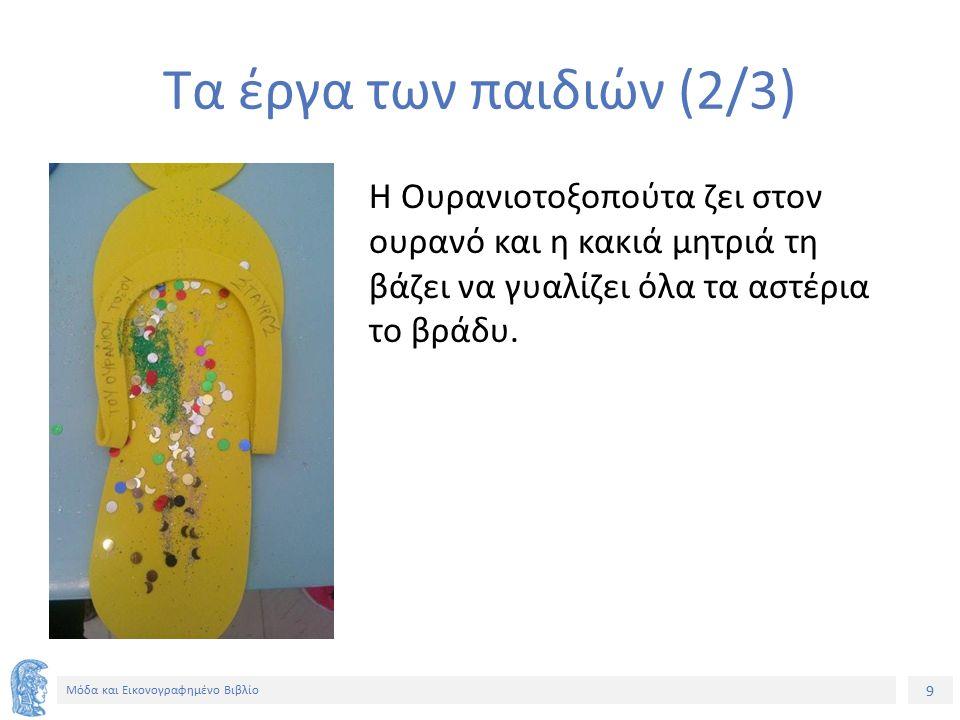 9 Μόδα και Εικονογραφημένο Βιβλίο Τα έργα των παιδιών (2/3) Η Ουρανιοτοξοπούτα ζει στον ουρανό και η κακιά μητριά τη βάζει να γυαλίζει όλα τα αστέρια