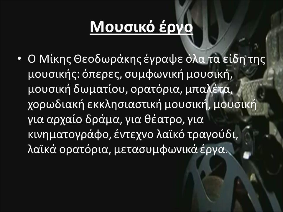 Μουσικό έργο Ο Μίκης Θεοδωράκης έγραψε όλα τα είδη της μουσικής: όπερες, συμφωνική μουσική, μουσική δωματίου, ορατόρια, μπαλέτα, χορωδιακή εκκλησιαστική μουσική, μουσική για αρχαίο δράμα, για θέατρο, για κινηματογράφο, έντεχνο λαϊκό τραγούδι, λαϊκά ορατόρια, μετασυμφωνικά έργα.