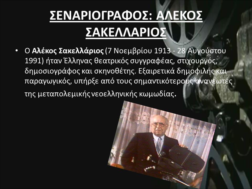 ΣΕΝΑΡΙΟΓΡΑΦΟΣ: ΑΛΕΚΟΣ ΣΑΚΕΛΛΑΡΙΟΣ Ο Αλέκος Σακελλάριος (7 Νοεμβρίου 1913 - 28 Αυγούστου 1991) ήταν Έλληνας θεατρικός συγγραφέας, στιχουργός, δημοσιογράφος και σκηνοθέτης.