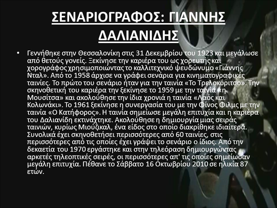 ΣΕΝΑΡΙΟΓΡΑΦΟΣ: ΓΙΑΝΝΗΣ ΔΑΛΙΑΝΙΔΗΣ Γεννήθηκε στην Θεσσαλονίκη στις 31 Δεκεμβρίου του 1923 και μεγάλωσε από θετούς γονείς.