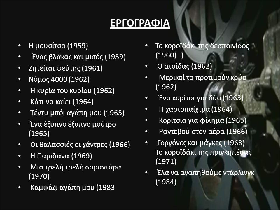 ΕΡΓΟΓΡΑΦΙΑ Η μουσίτσα (1959) Ένας βλάκας και μισός (1959) Ζητείται ψεύτης (1961) Νόμος 4000 (1962) Η κυρία του κυρίου (1962) Κάτι να καίει (1964) Τέντυ μπόι αγάπη μου (1965) Ένα έξυπνο έξυπνο μούτρο (1965) Οι θαλασσιές οι χάντρες (1966) Η Παριζιάνα (1969) Μια τρελή τρελή σαραντάρα (1970) Καμικάζι αγάπη μου (1983 Το κοροϊδάκι της δεσποινίδος (1960) ) Ο ατσίδας (1962) Μερικοί το προτιμούν κρύο (1962) Ένα κορίτσι για δύο (1963) Η χαρτοπαίχτρα (1964) Κορίτσια για φίλημα (1965) Ραντεβού στον αέρα (1966) Γοργόνες και μάγκες (1968) Το κοροϊδάκι της πριγκηπέσας (1971) Έλα να αγαπηθούμε ντάρλινγκ (1984)