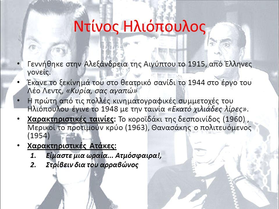 Ντίνος Ηλιόπουλος Γεννήθηκε στην Αλεξάνδρεια της Αιγύπτου το 1915, από Έλληνες γονείς.